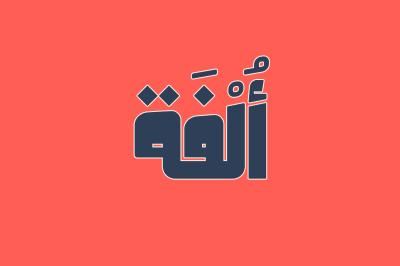 Olfah - Arabic Typeface