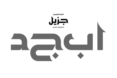 Jazeel - Arabic Font