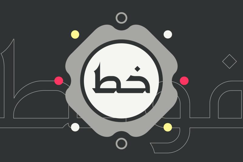 maharah-arabic-typeface