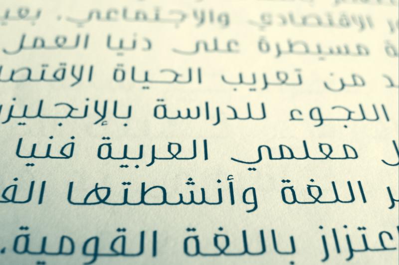 bareeq-arabic-typeface