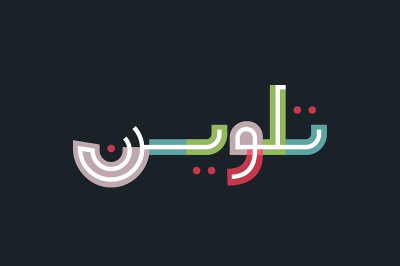 talween-colored-arabic-font