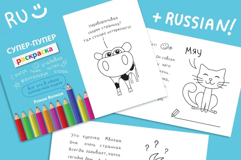 super-coloring-rainbow-book-for-kids