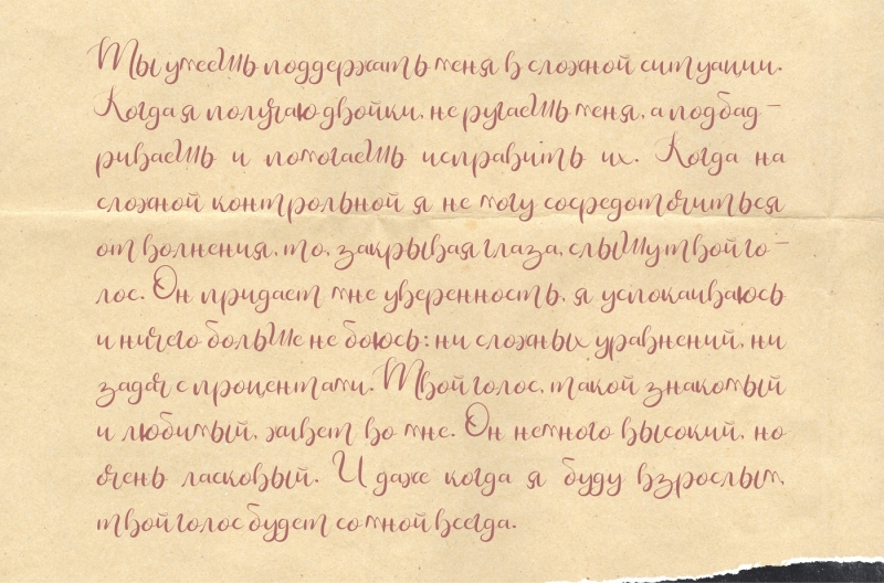 rapsodie-multilingual-script-with-english-and-russian-letters
