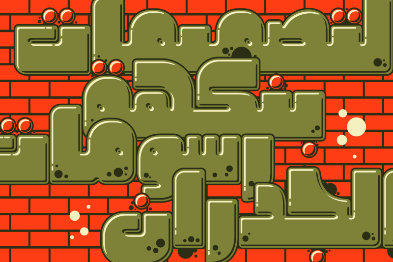 graffitica-arabic-colorfont