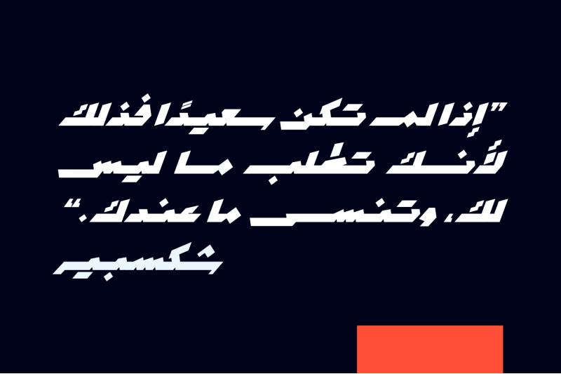 mawzoon-arabic-font