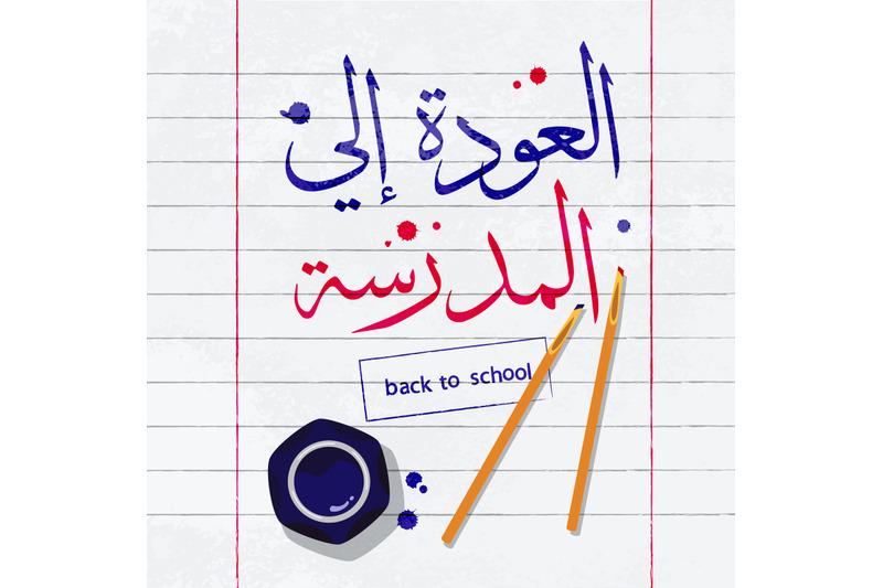 arabic-calligraphy-back-to-school-notebook-ink-pen-blots-stamp