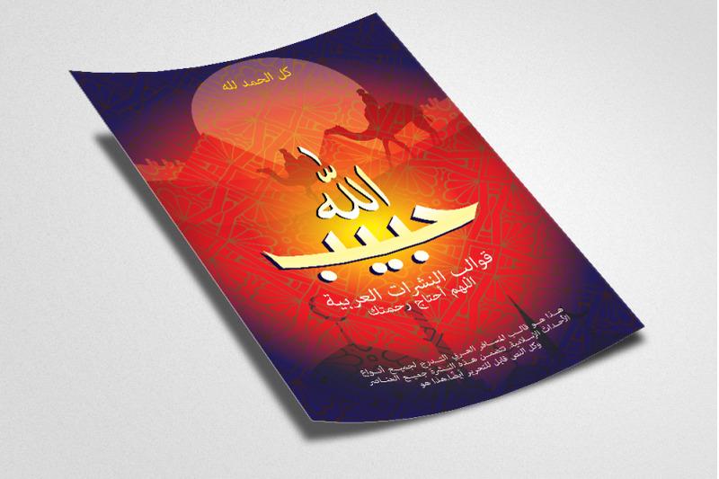arabic-islamic-flyer-template