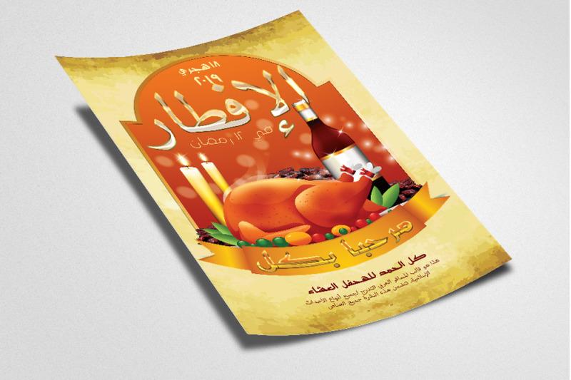 ramadan-iftar-party-flyer-template