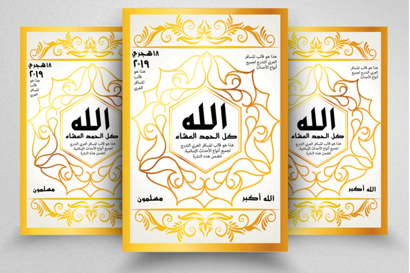 islamic-arabic-style-flyer-template