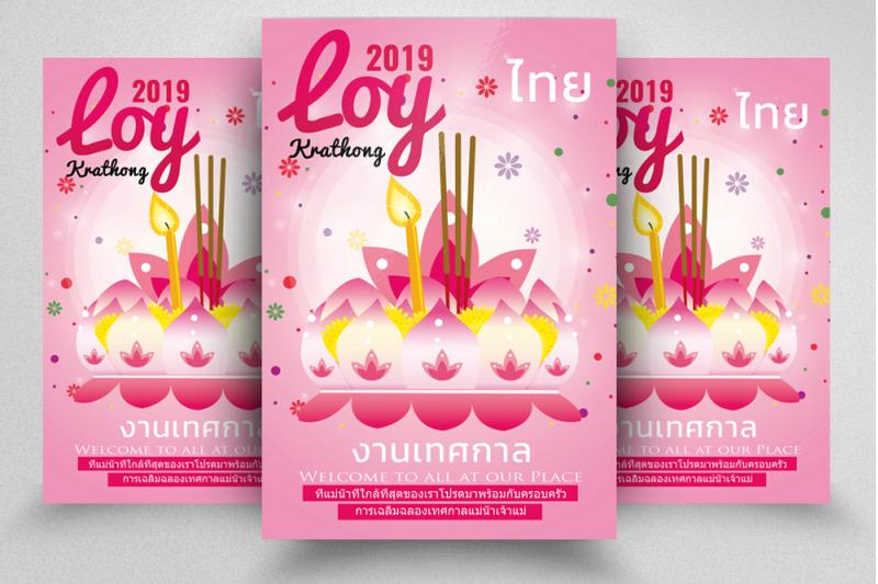 loy-krathong-worship-event-flyer