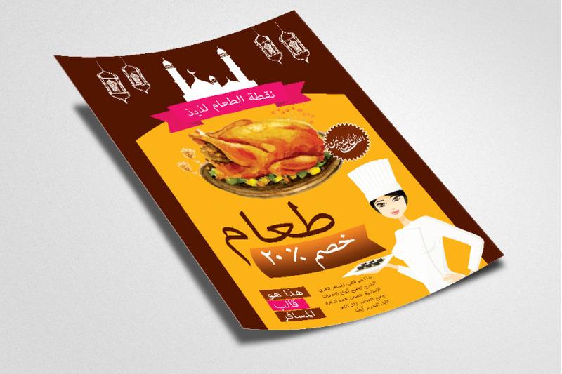 arabic-restaurant-food-flyer-template