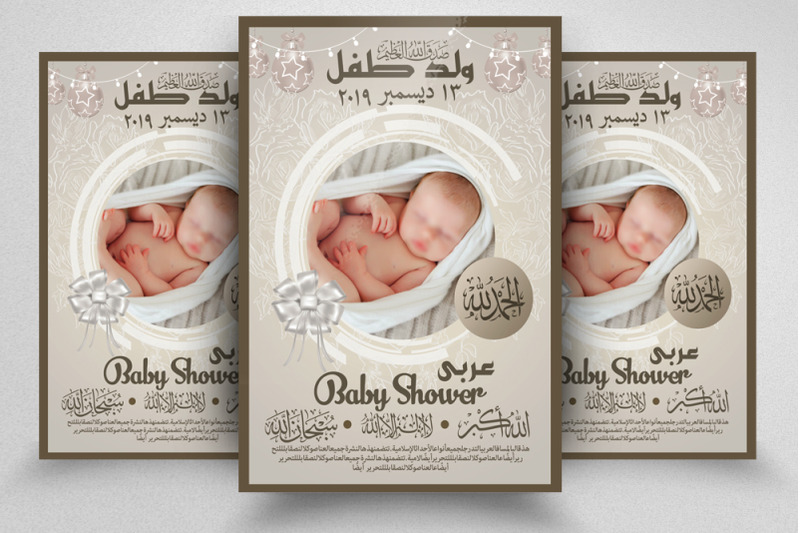 baby-shower-arabic-flyer-poster