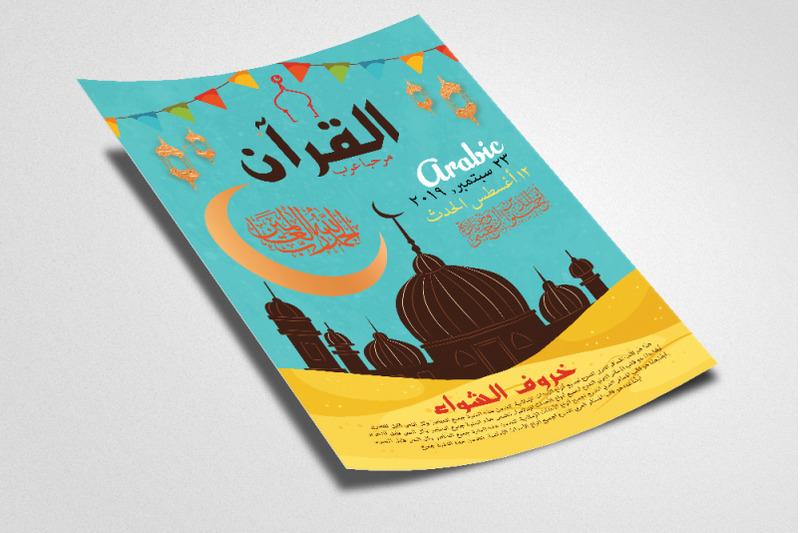 quran-study-arabic-flyer-poster