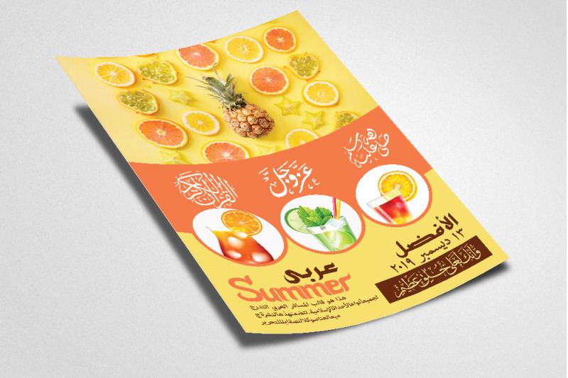 summer-juice-shop-promotion-arabic-flyer