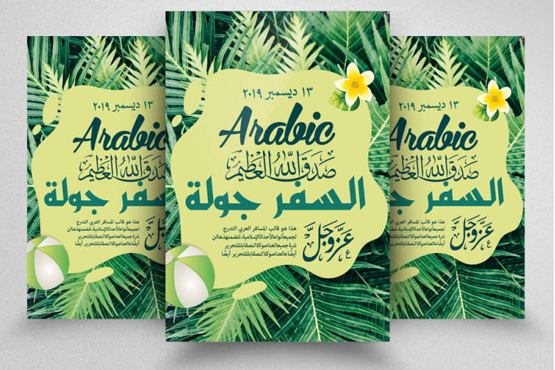 arabic-tour-travel-flyer-poster