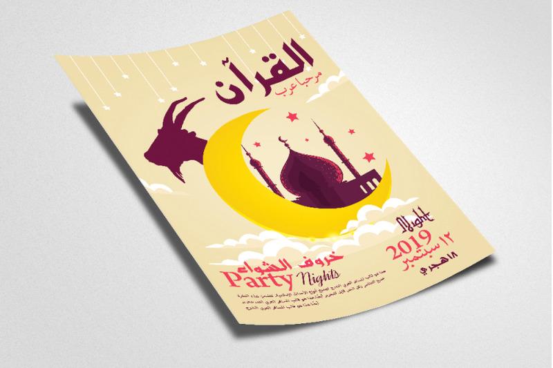 eid-al-adha-festival-of-sacrifice-flyer-poster