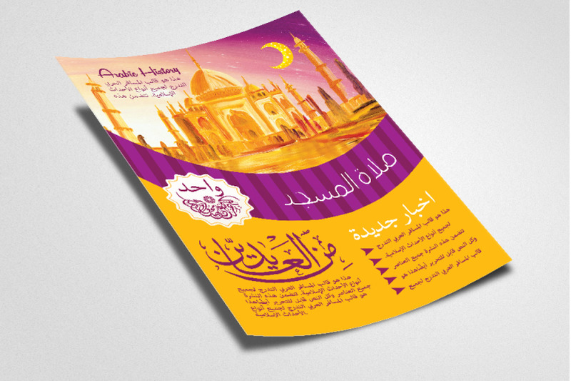arab-history-flyer-template