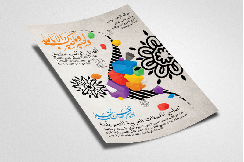 middle-east-arabic-flyer-template
