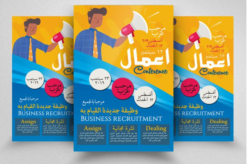business-recruitment-arabic-flyer-template