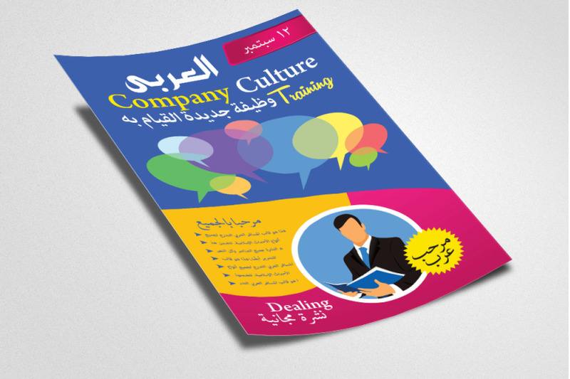business-training-arabic-flyer-template