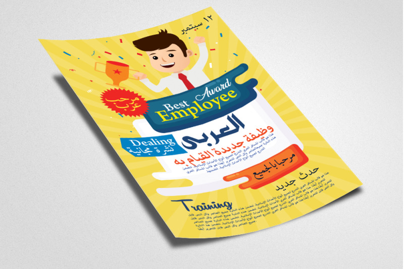 business-employment-arabic-flyer-template