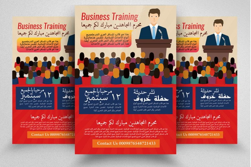 business-training-arabic-flyer-poster