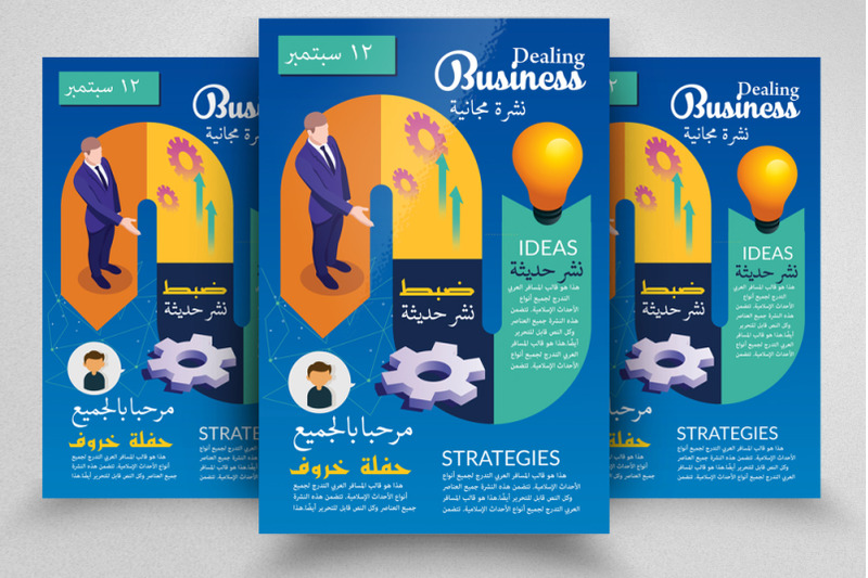 middle-east-arabic-business-flyer-poster