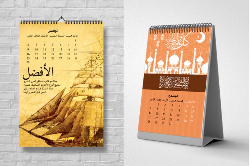12-pages-arabic-calendar-template