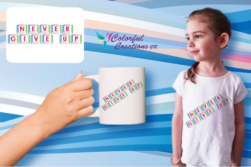 never-give-up-digital-stamp-colorful-motivational-stamp-decoration
