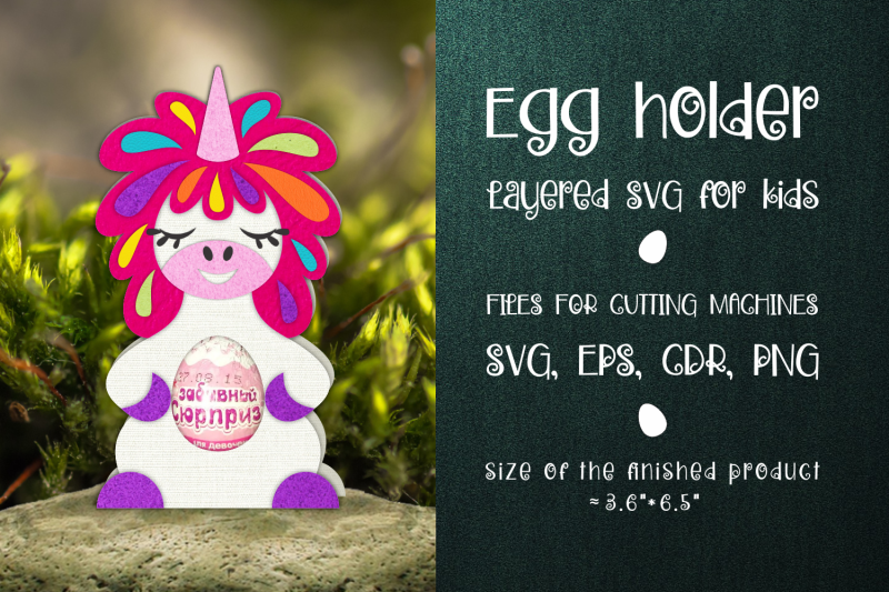 unicorn-chocolate-egg-holder-template-svg