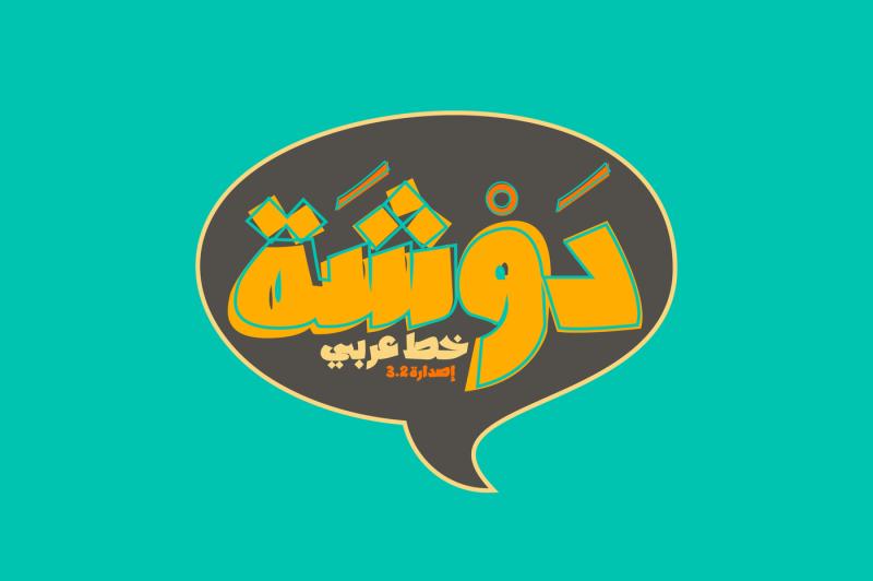 dawshah-arabic-font