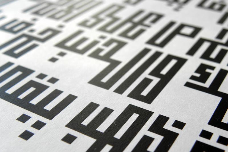 fenoon-arabic-typeface