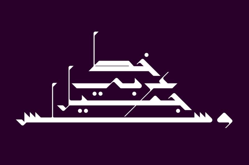 takween-arabic-font