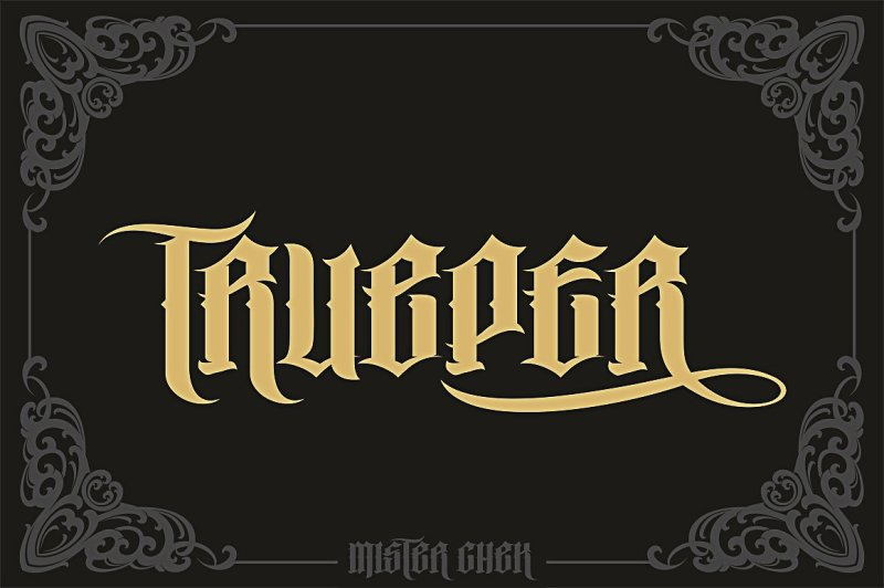trueper