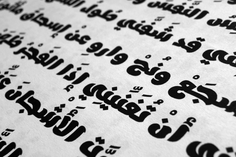 ebhaar-arabic-font