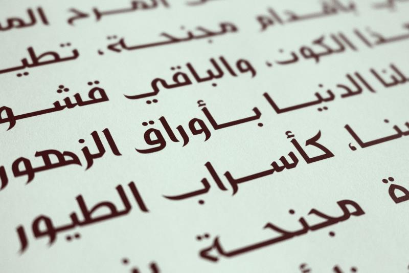 zahey-arabic-font