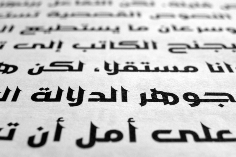 Jazeel - Arabic Font By Arabic Font Store | TheHungryJPEG com