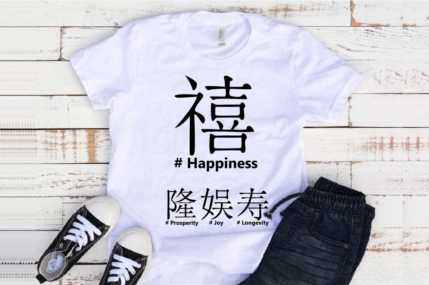 Kanji Chinese Characters Svg Happiness Prosperity Longevity Joy