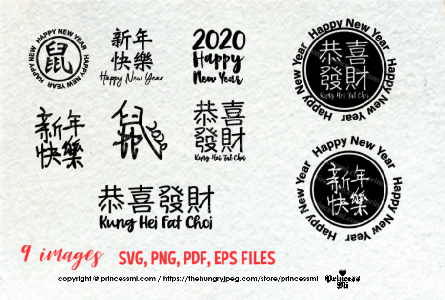 Chinese New Year 2020 Svg Eps Png File By Princessmi